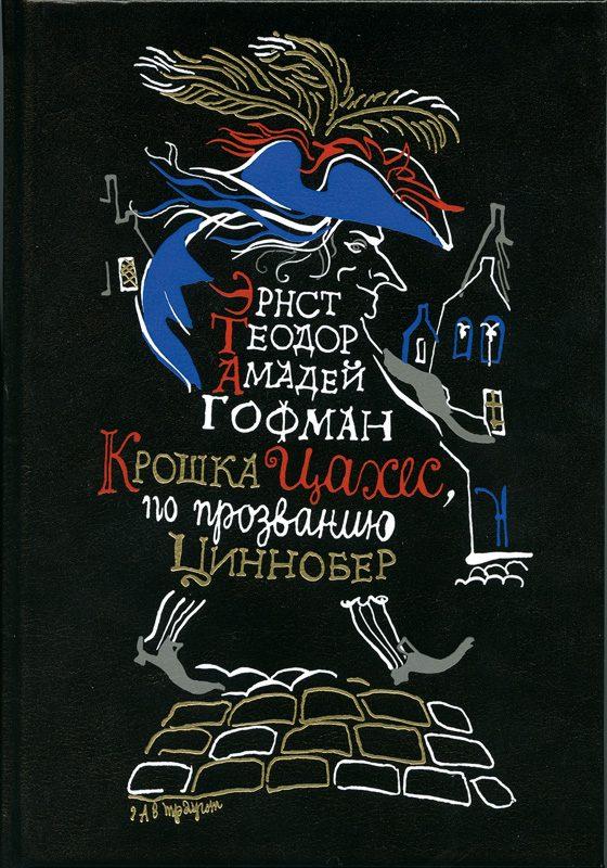 Купить Крошка Цахес, по прозванию Циннобер, Эрнст Теодор Амадей Гофман, 978-5-93898-207-9