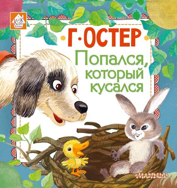 Купить Попался, который кусался, Григорий Остер, 978-5-17-107246-9