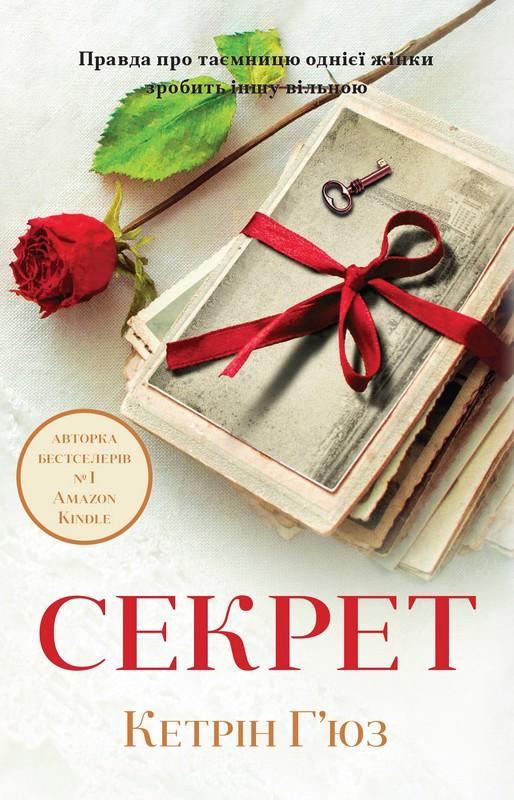 Купить Секрет, Кетрін Г'юз, 978-966-948-061-3