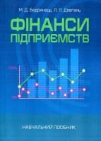 Книга Фінанси підприємств