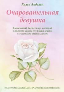 Книга Очаровательная девушка