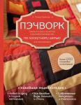 Книга Пэчворк. Самое полное и понятное пошаговое руководство по лоскутному шитью для начинающих