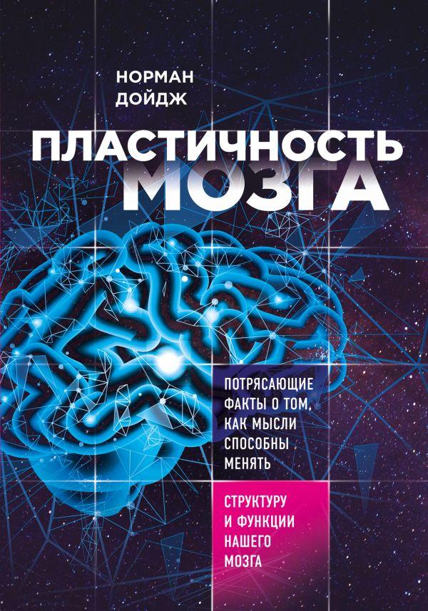 Купить Пластичность мозга. Потрясающие факты о том, как мысли способны менять структуру и функции нашего мозга, Норман Дойдж, 978-5-04-091502-6