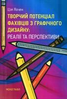 Книга Творчий потенціал фахівців з графічного дизайну: реалії та перспективи