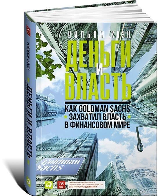 Купить Деньги и власть: Как Goldman Sachs захватил власть в финансовом мире, Уильям Коэн, 978-5-9614-1709-8, 978-5-9614-6978-3