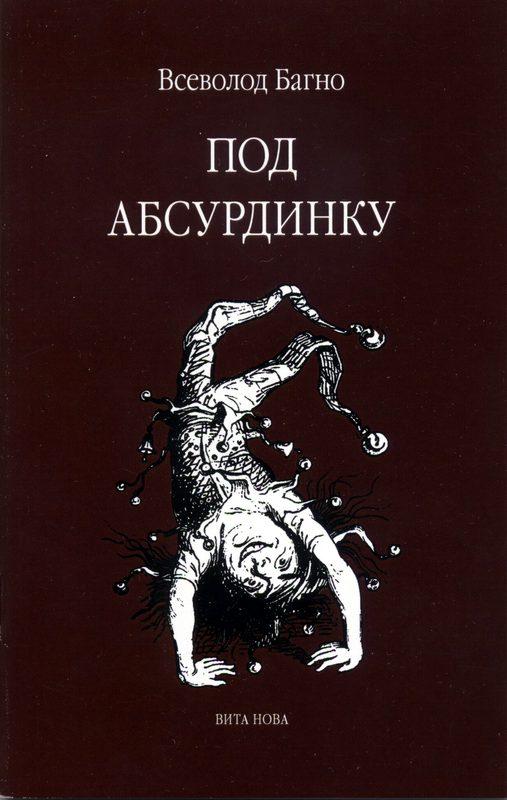 Купить Под абсурдинку. Выпуск 8, Всеволод Багно, 978-5-93898-544-5