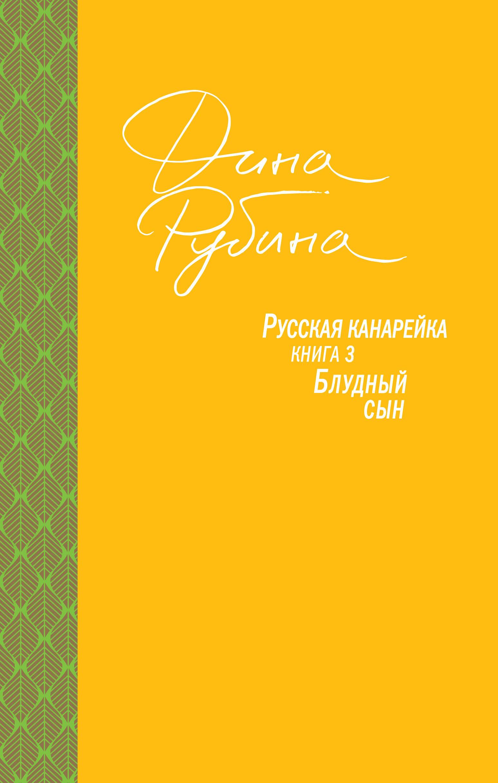 Купить Русская канарейка. Блудный сын, Дина Рубина, 978-5-04-095218-2