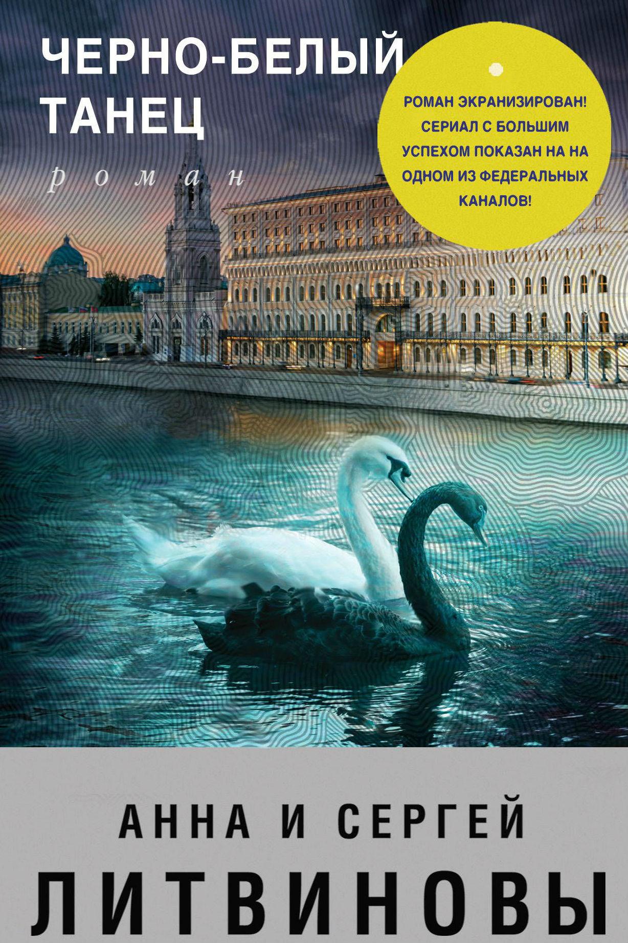 Купить Черно-белый танец, Сергей Литвинов, 978-5-04-094943-4