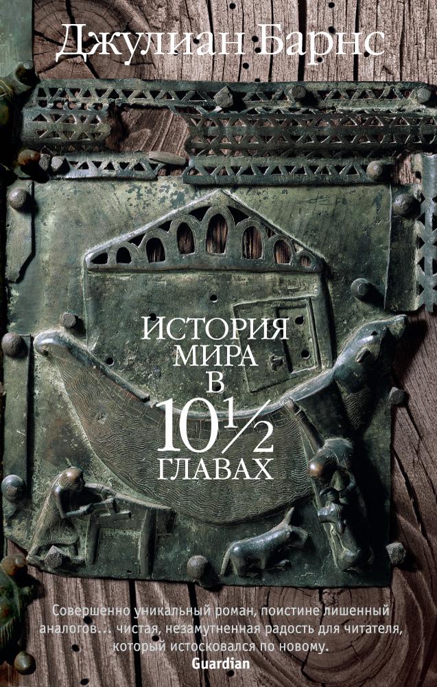 Купить История мира в 10 1/2 главах, Джулиан Барнс, 978-5-389-14880-2