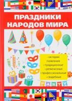 Книга Праздники народов мира
