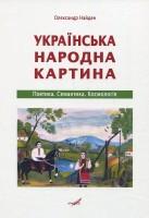 Книга Українська народна картина. Поетика. Семантика. Космологія