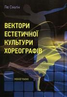 Книга Вектори естетичної культури хореографів