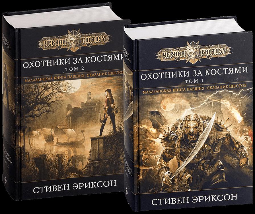 Купить Охотники за костями (суперкомплект из 2 книг), Стивен Эриксон, 978-5-04-095439-1, 978-5-04-095444-5