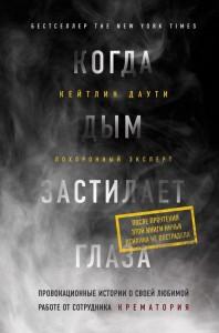 Книга Когда дым застилает глаза. Провокационные истории о своей любимой работе от сотрудника крематория