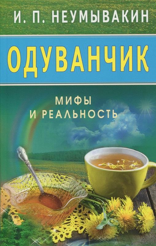 Купить Одуванчик. Мифы и реальность, Иван Неумывакин, 978-5-4236-0371-7
