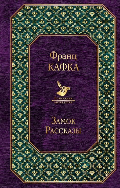 Купить Замок. Рассказы, Франц Кафка, 978-5-04-091583-5