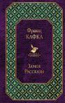 Книга Замок. Рассказы