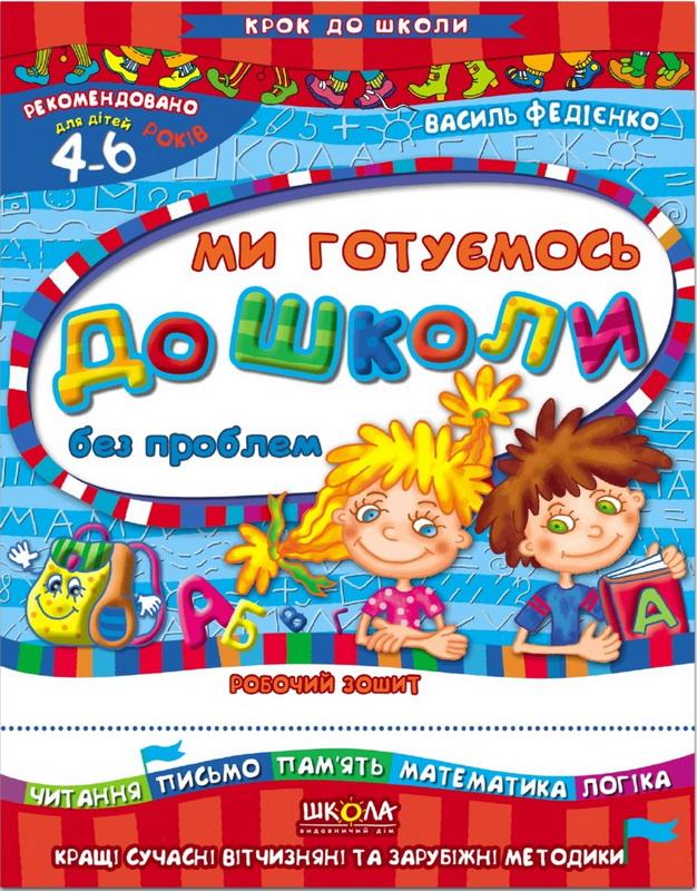 Купить Ми готуємось до школи без проблем. Робочий зошит. Для дітей 4-6 років, Василь Федієнко, 978-966-429-485-7