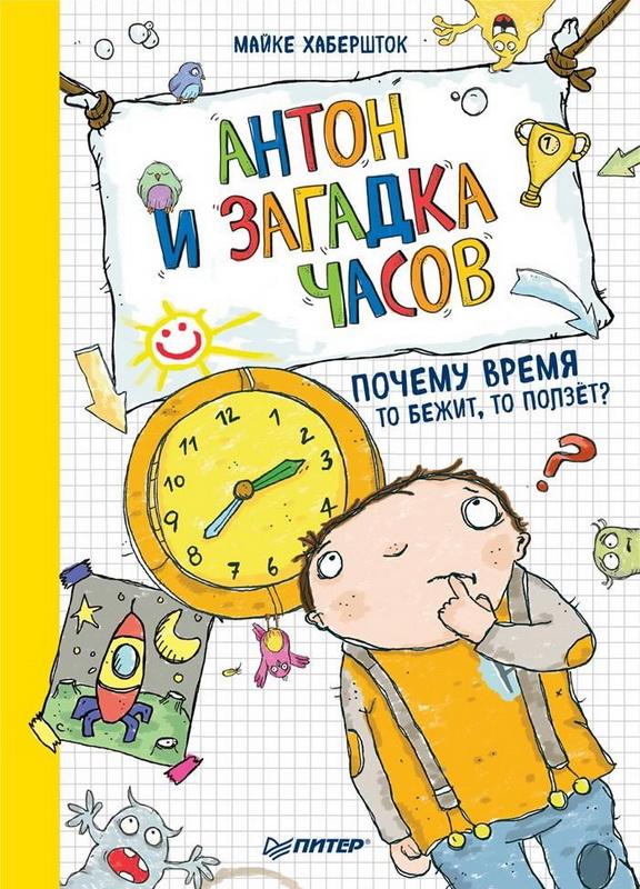 Купить Антон и загадка часов. Почему время то бежит, то ползёт?, Майке Хабершток, 978-5-00116-083-0