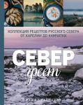 Книга Север греет. Коллекция рецептов Русского Севера от Карелии до Камчатки