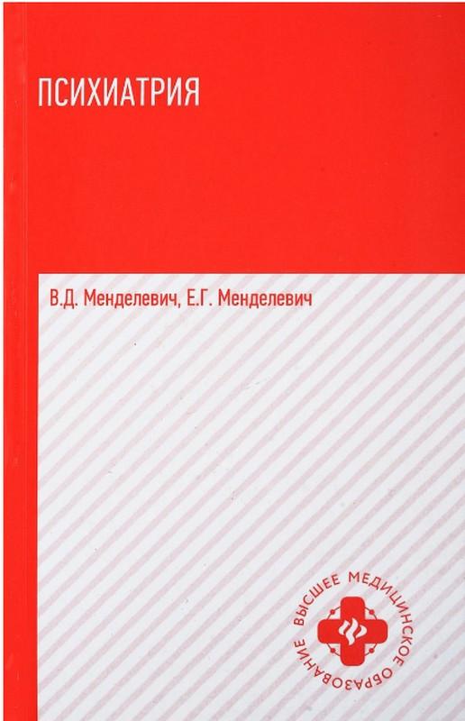 Купить Психиатрия. Учебник, Елена Менделевич, 978-5-222-29397-3