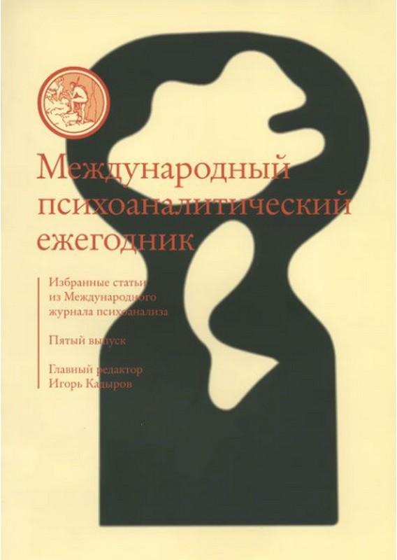 Купить Международный психоаналитический ежегодник. Пятый выпуск, Игорь Кадыров, 978-5-4448-0503-9