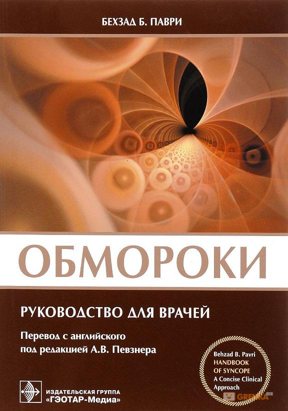 Купить Обмороки:руководство для врачей, Бехзад Паври, 978-5-9704-3924-1