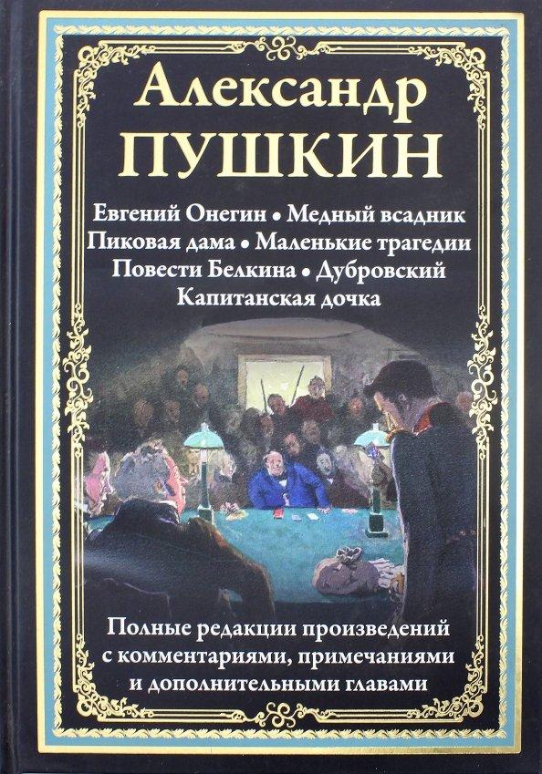 Купить Избранные произведения, Александр Пушкин, 978-5-9603-0435-1