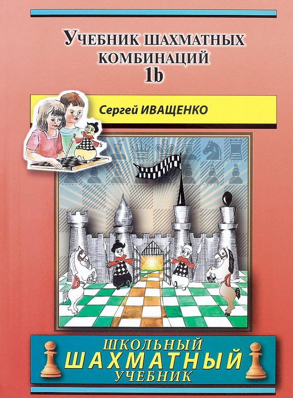 Купить Учебник шахматных комбинаций. Том 1b, Сергей Иващенко, 978-5-94693-563-0