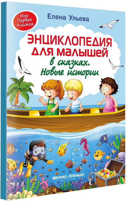 Купить Энциклопедия для малышей в сказках. Новые истории, Елена Ульева, 978-5-222-29460-4