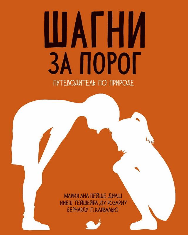 Купить Шагни за порог. Путеводитель по природе, Инеш Розариу, 978-5-91759-373-9