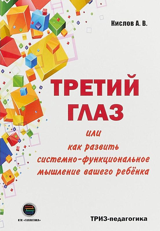 Купить Третий глаз, или Как развить системно-функциональное мышление вашего ребенка, Александр Кислов, 978-5-9500662-9-0