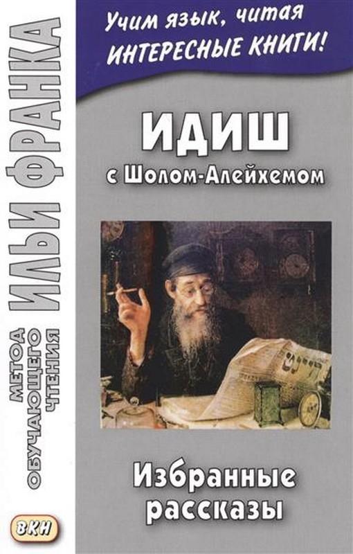 Купить Идиш с Шолом-Алейхемом. Избранные рассказы, 978-5-7873-1108-2