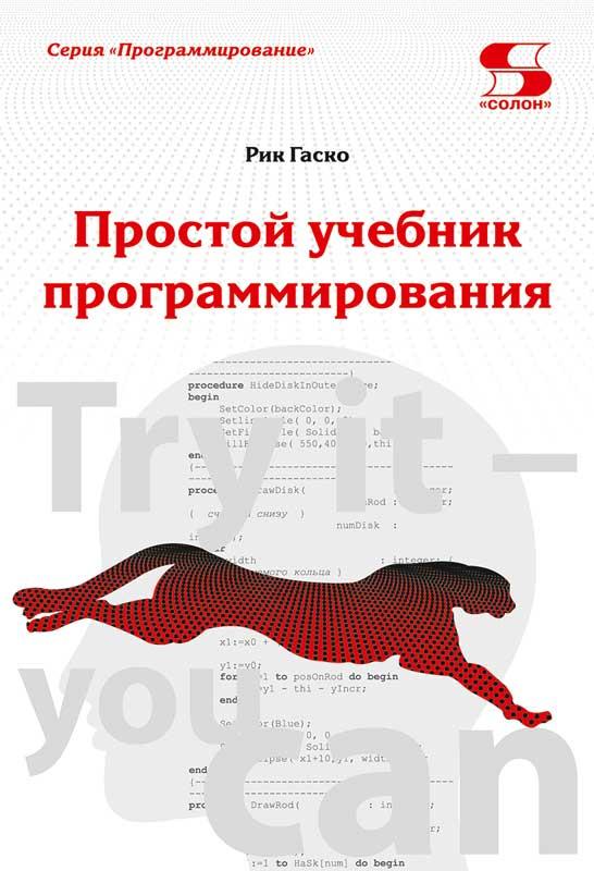 Купить Простой учебник программирования, Рик Гаско, 978-5-91359-281-1