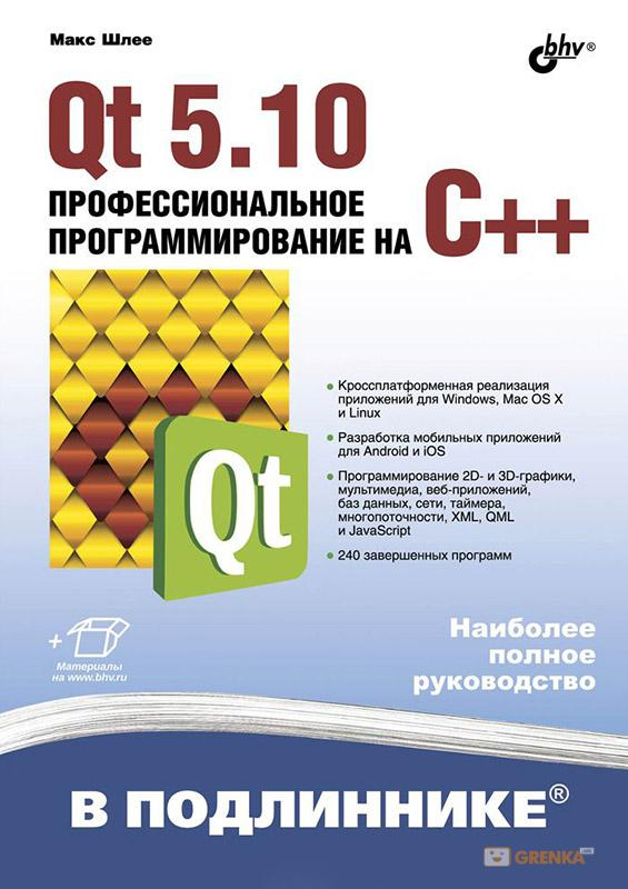 Купить Qt 5.10. Профессиональное программирование на C++, Макс Шлее, 978-5-9775-3678-3