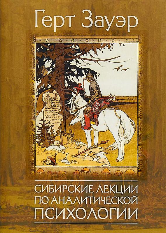 Купить Сибирские лекции по аналитической психологии, Герт Зауэр, 978-5-89353-536-5