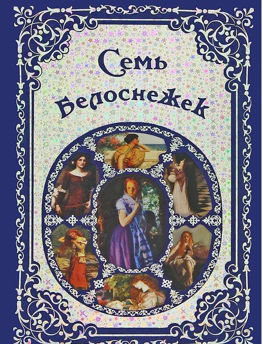 Семь Белоснежек. Белый город, Илья Маневич, 978-5-7793-2352-9  - купить со скидкой