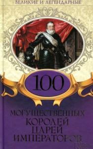 Книга 100 могущественных королей, царей, императоров