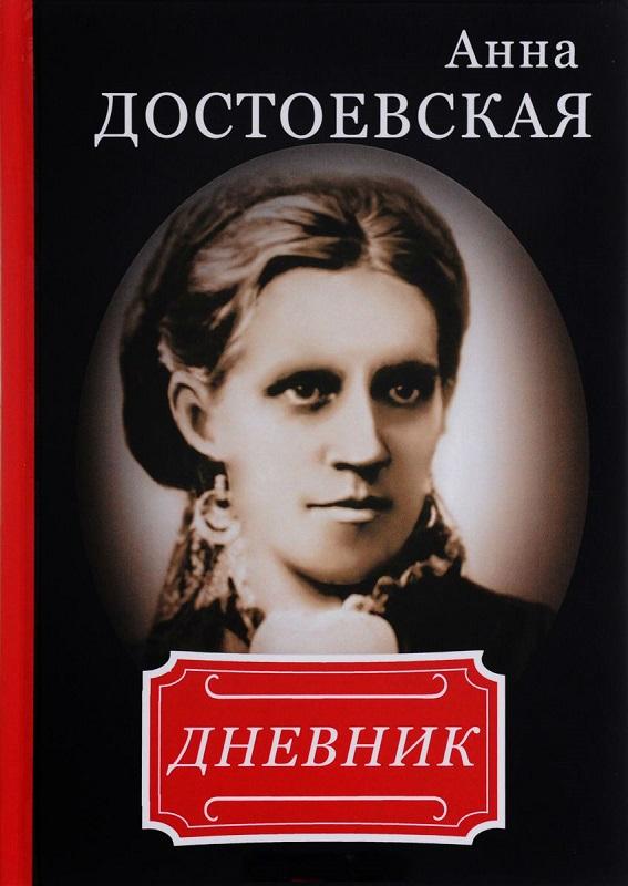 Купить Анна Достоевская. Дневник, Анна Сниткина, 978-5-386-11445-9