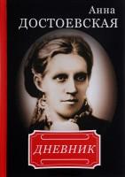 Книга Анна Достоевская. Дневник