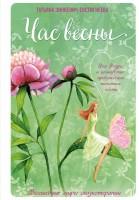 Книга Час весны. Фея Флури и волшебство пробуждения женственности