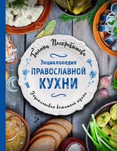 Книга Энциклопедия православной кухни