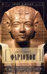 Книга История фараонов. Правящие династии Раннего, Древнего и Среднего царств Египта. 3000-1800 гг. до нашей эры