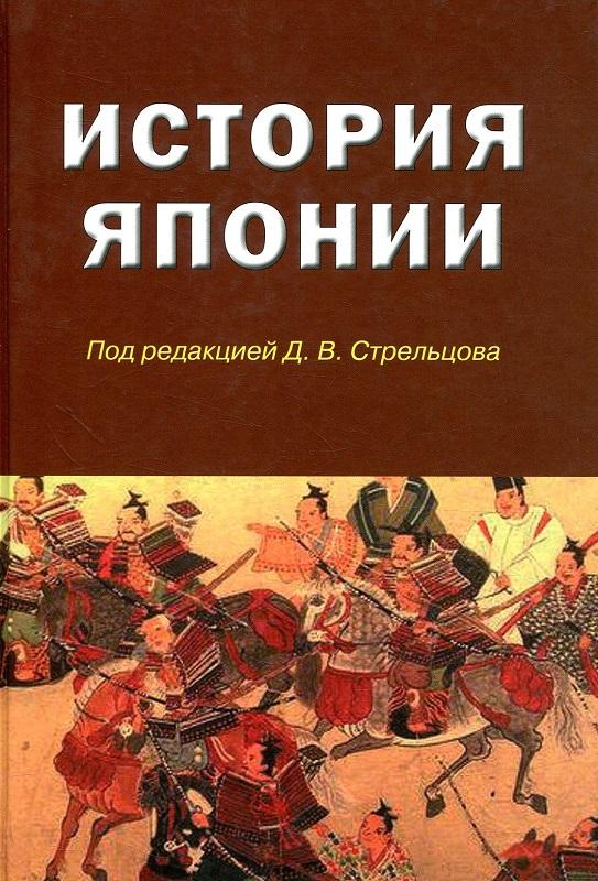 Купить История Японии, Дмитрий Стрельцов, 978-5-7567-0932-2