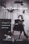 Книга Лени Рифеншталь - любовница Гитлера