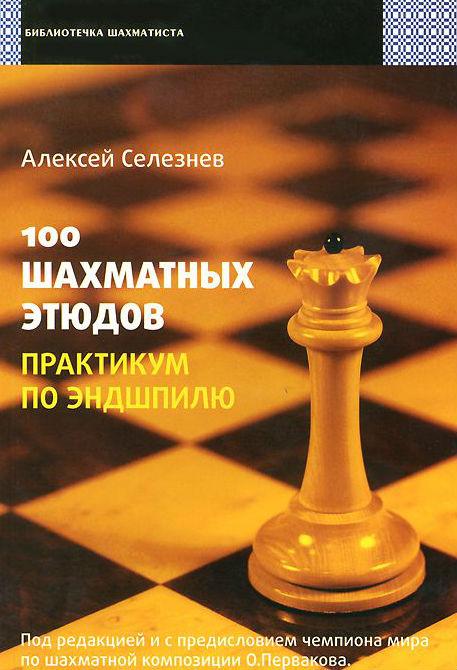 Купить 100 шахматных этюдов. Практикум по эндшпилю, Алексей Селезнев, 978-5-94693-278-3