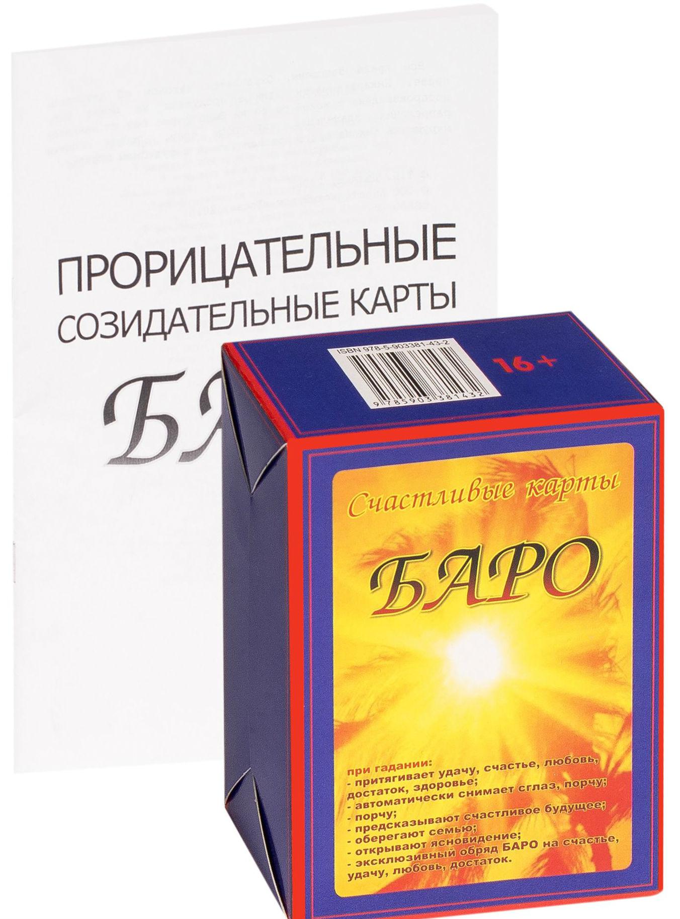 Купить Счастливые карты Баро (набор из 76 карт), Т. Дзекиш, 978-5-903381-43-2