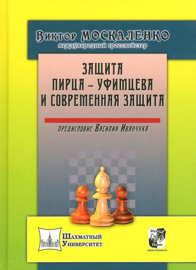 Купить Защита Пирца-Уфимцева и Современная защита, Виктор Москаленко, 978-5-94693-497-8