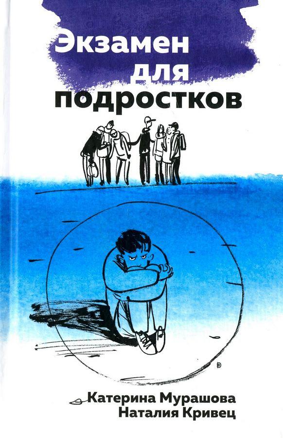 Купить Экзамен для подростков, Наталия Кривец, 978-985-90437-4-1