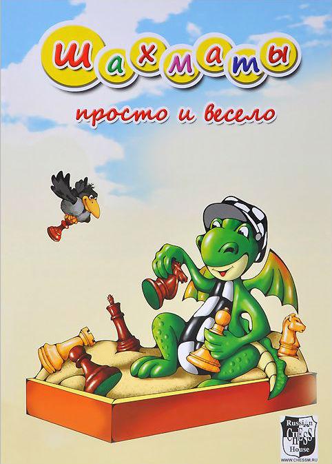 Купить Шахматы. Просто и весело, Тимофей Галинский, 978-5-94693-323-0